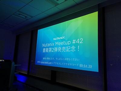 Nutanix Meetup #42 書籍第2弾 発売記念!
