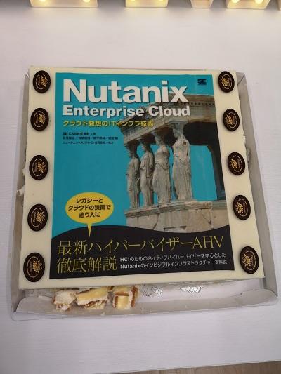 Nutanix本 ケーキ